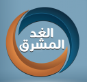 Al Ghad Al Moshreq